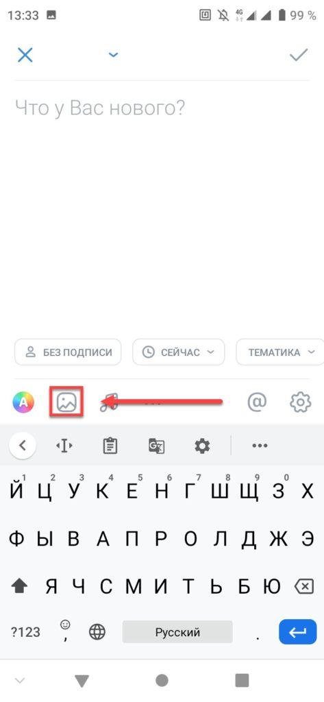 Вк Андроид добавление фото