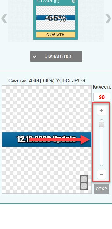 Image Compressor завершение процедуры