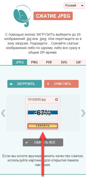 Compress JPEG скачать результат