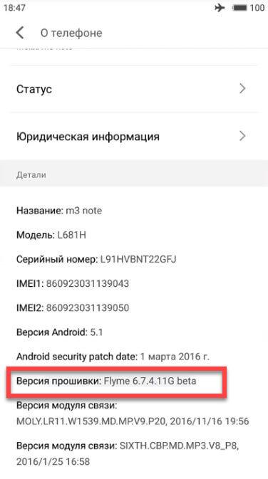 Версия прошивки Андроид