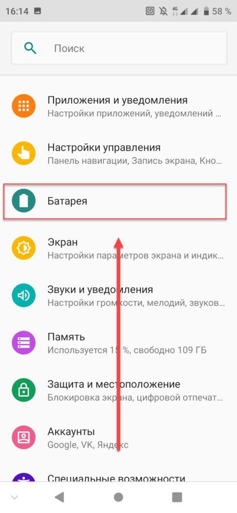 Пункт меню Батарея Андроид