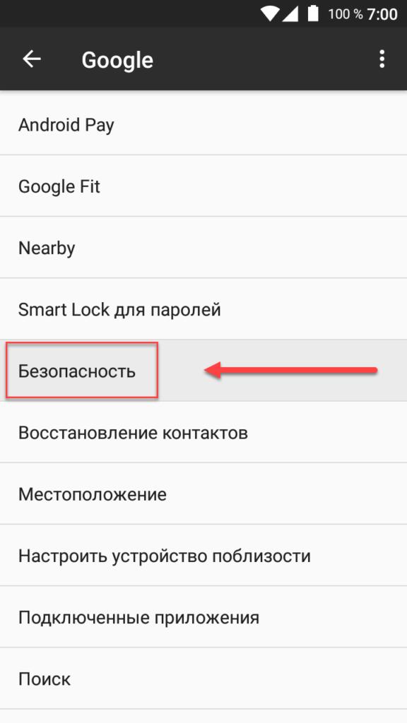 Вкладка Безопасность Андроид