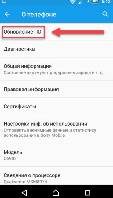 Вкладка Обновление ПО Андроид