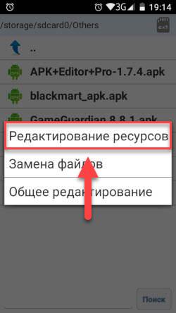 APK Editor редактирование ресурсов