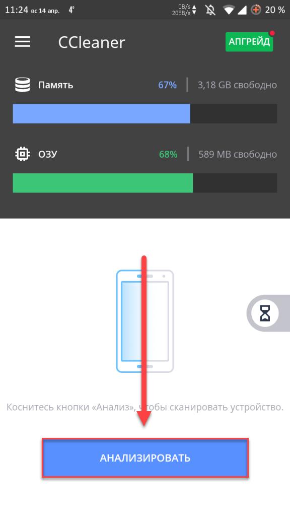 CCleaner на Андроиде анализ данных