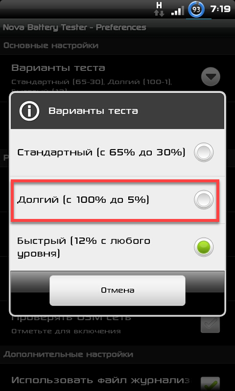 Nova Battery Tester Долгий тест