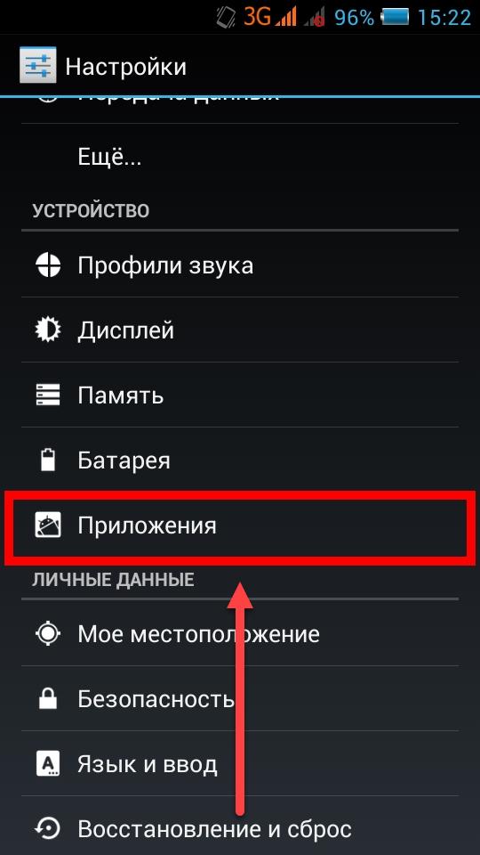 Пункт приложения на Андроиде