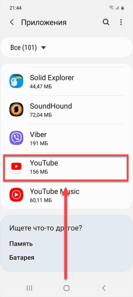 Приложение Ютуб Андроид