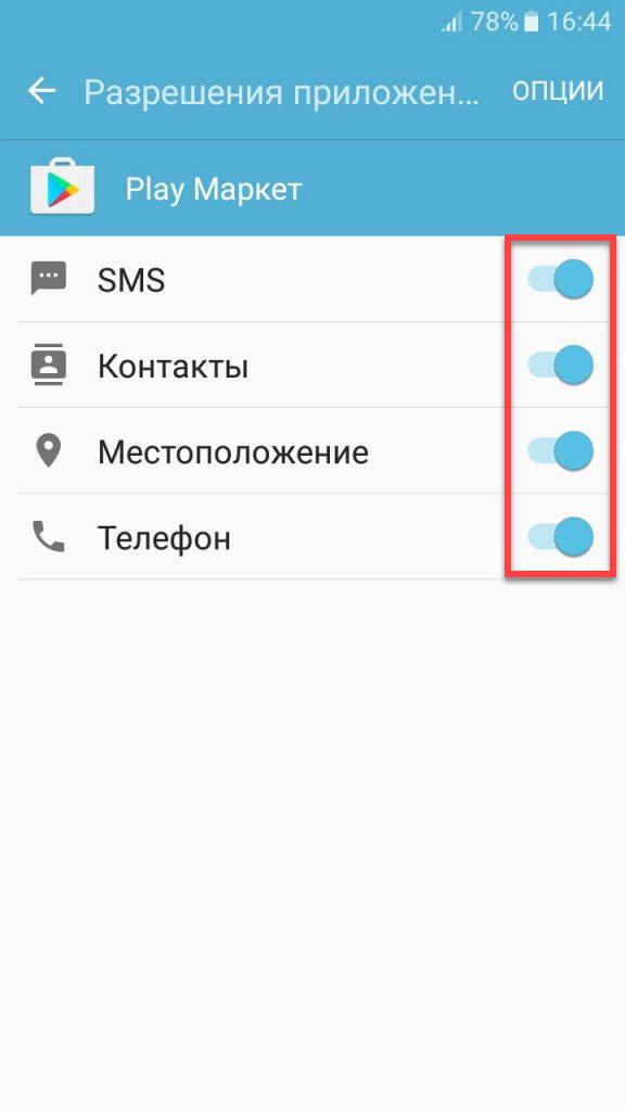 Разрешения Google Play Маркет