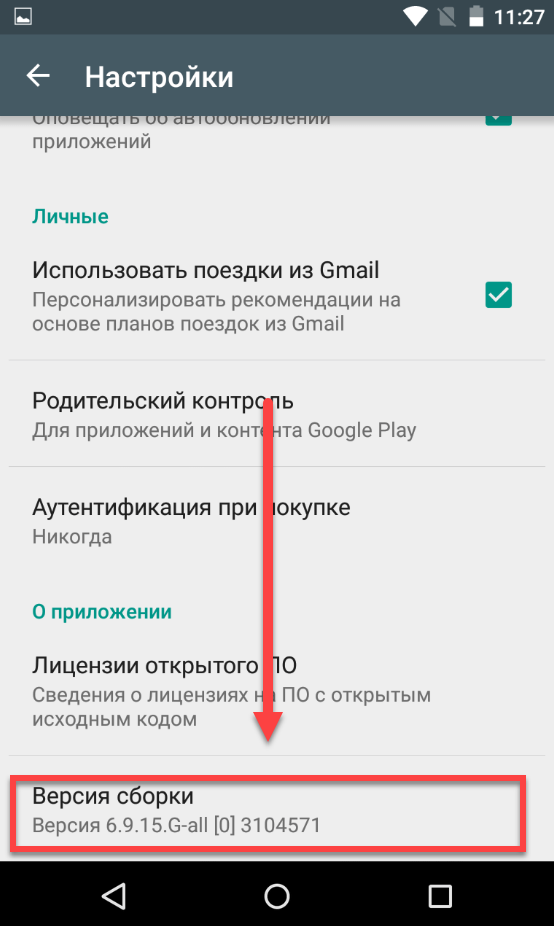 Версия сборки Плей Маркет Андроид
