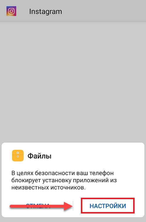 Настройки безопасности apk файла Андроид