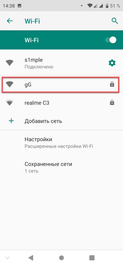 Беспроводная сеть для подключения Андроид