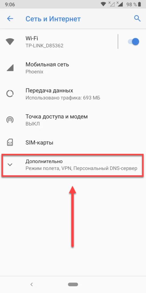 Дополнительные настройки Андроид