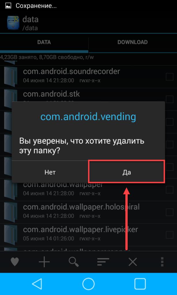 Удаление папки com.android.vending