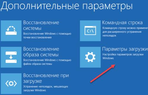 Параметры загрузки Windows