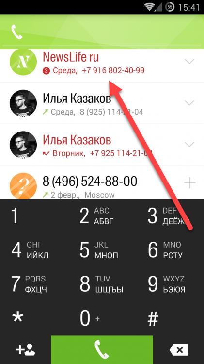 2GIG Dialer идентификация пользователя