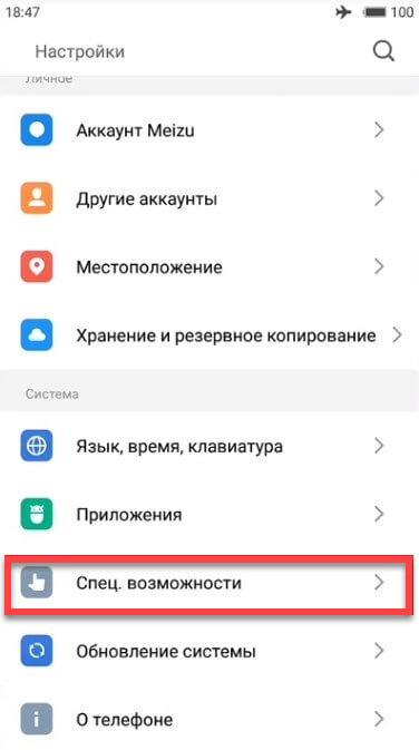 Специальные возможности Андроид