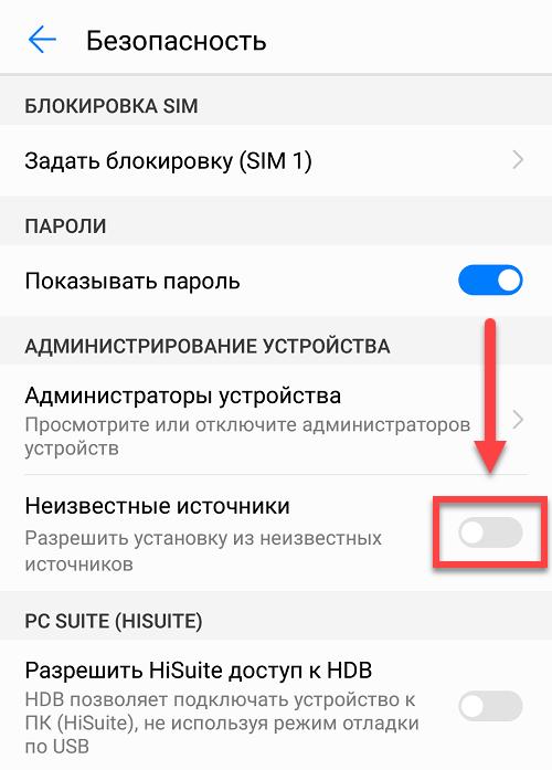 Загрузка apk-файла разрешения