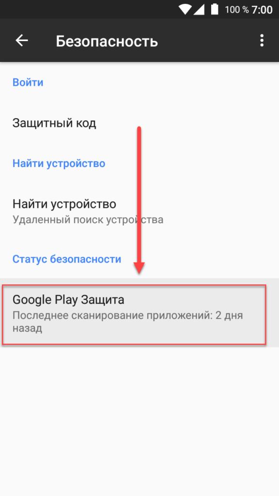 Google PLay защита Андроид