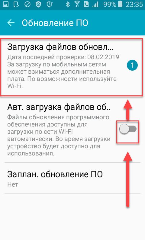 Загрузка файлов обновления на Андроиде