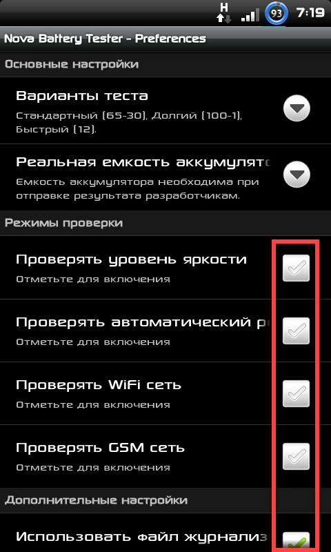 Nova Battery Tester Режимы проверки телефона