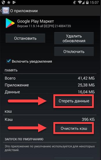 Стереть данные и очистить кэш Андроид