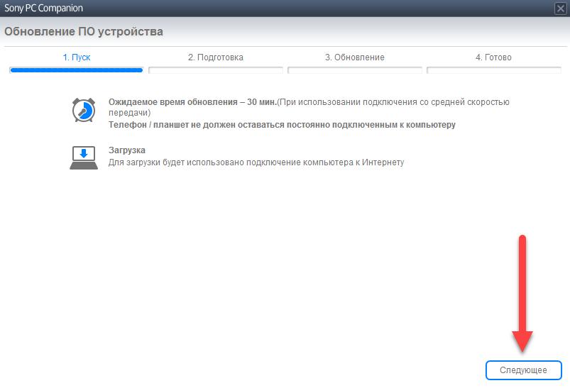 Программа Sony - Пункт Продолжить