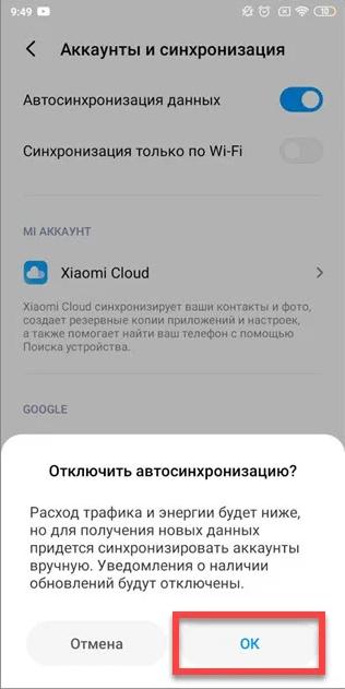 Отключение автосинхронизации Google