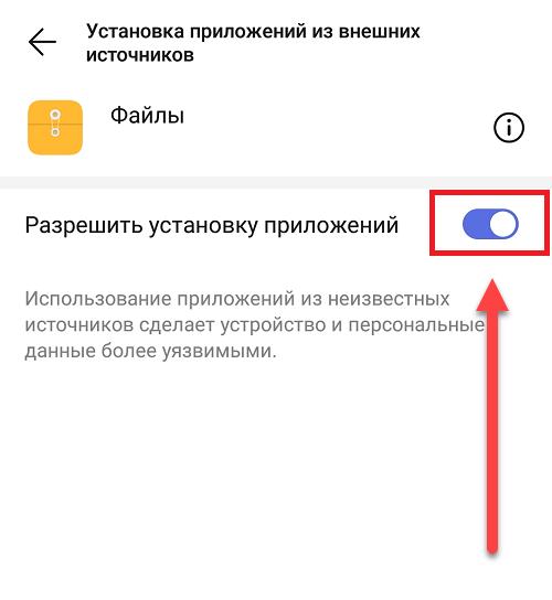 Разрешить установку из неизвестных источников Андроид
