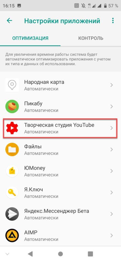 Выбираем приложение из списка Андроид