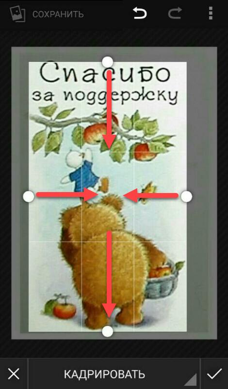 Редактирование фото Андроид галерея