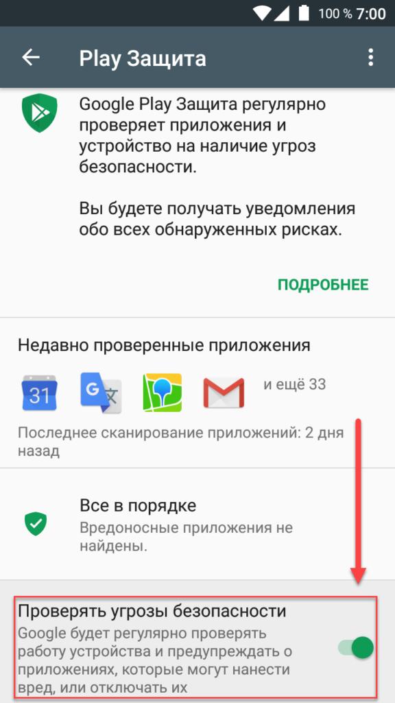 Google Play Защита угрозы безопасности