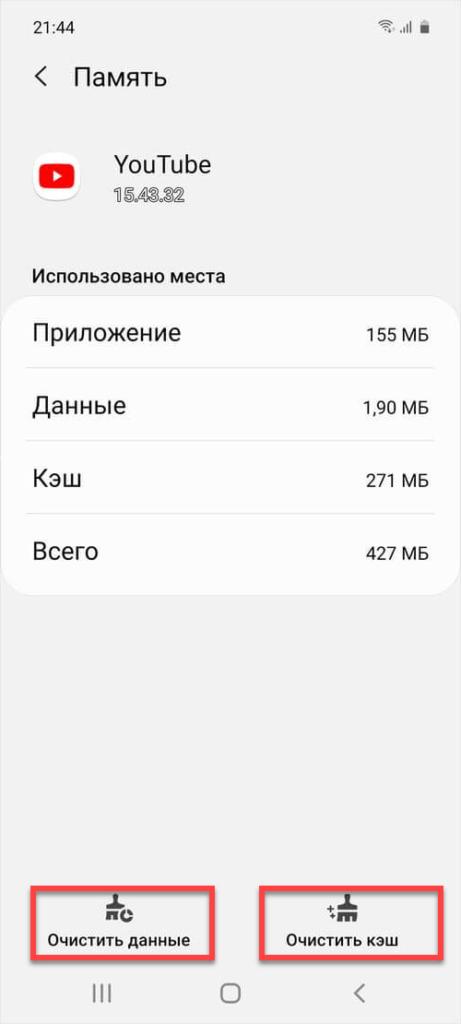 Очистить данные в Ютуб