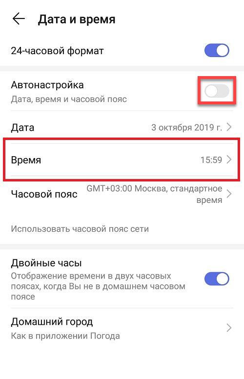 Автонастройка времени Андроид