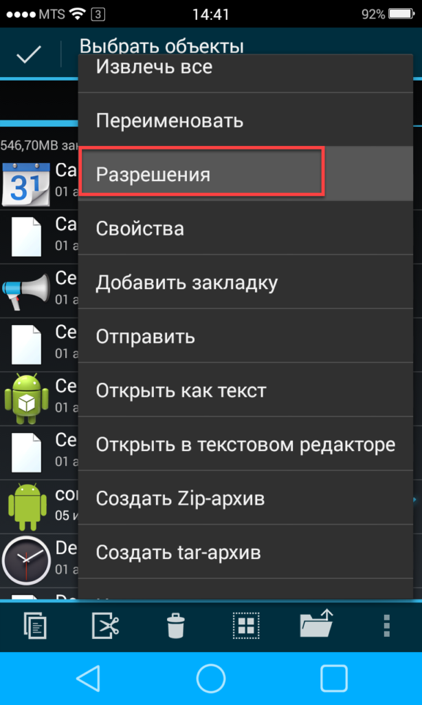 Разрешения Google Play
