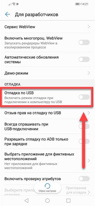 Отладка по USB андроид