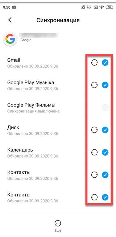 Убираем синхронизацию Гугл в Андроиде