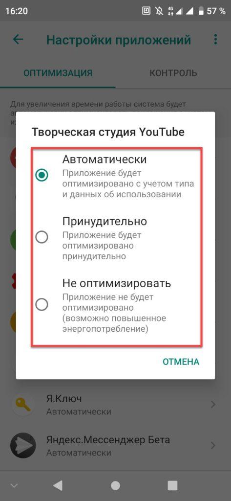Выбор оптимизации приложения Андроид