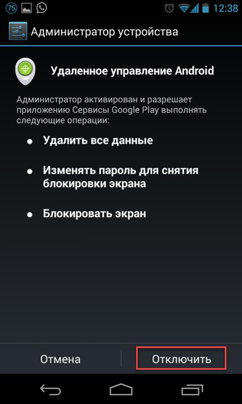 Удаленное управление Андроидом