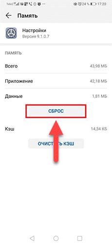 Вкладка Сброс на Андроиде