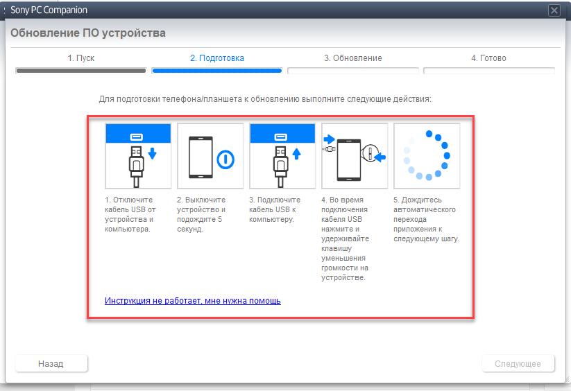 Программа Sony - Подтверждаем операцию