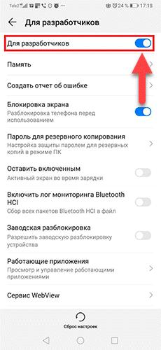 Раздел для разработчиков Андроид