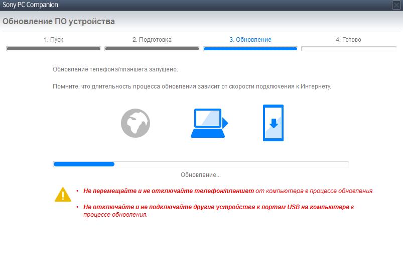 Программа Sony - Установка прошивки