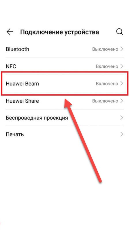Android Beam включение