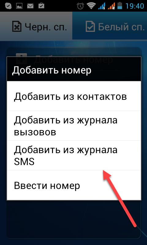 Call Blocker добавление номера