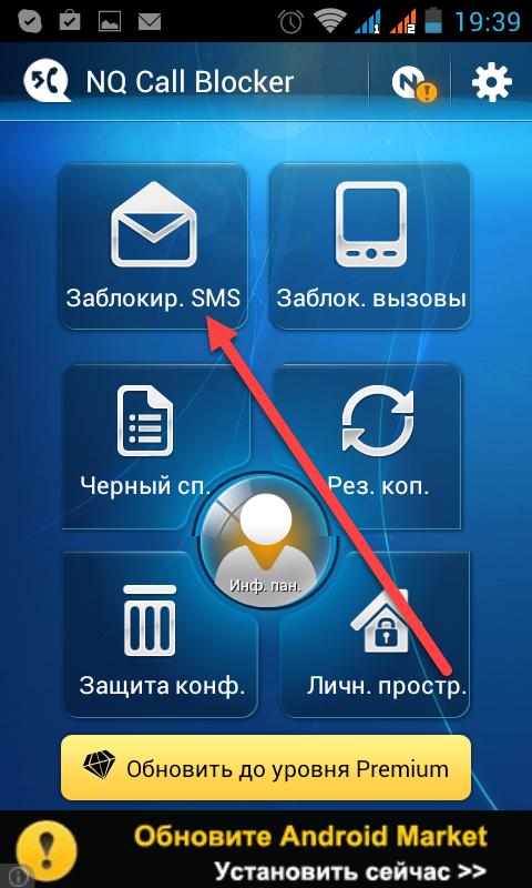 Call Blocker заблокировать СМС