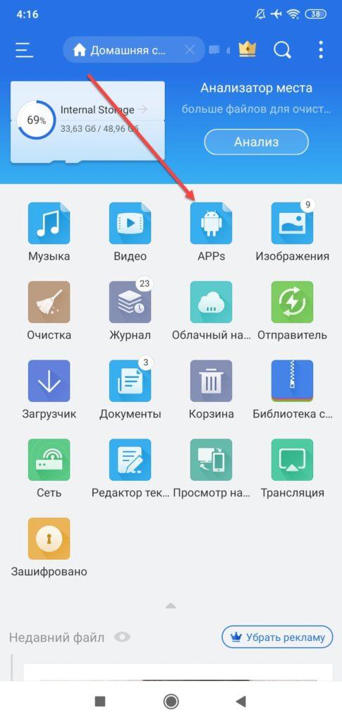 ES Проводник вкладка Apps