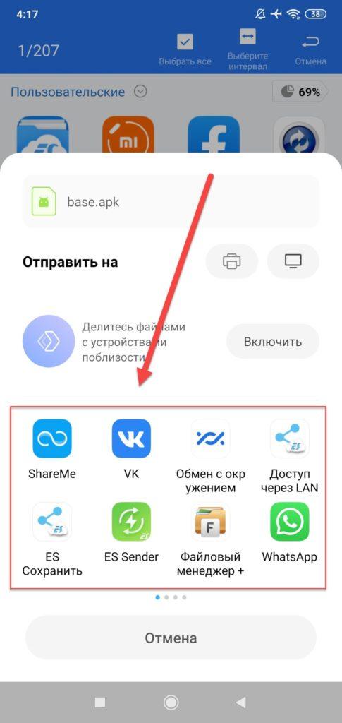 ES Проводник отправка приложения
