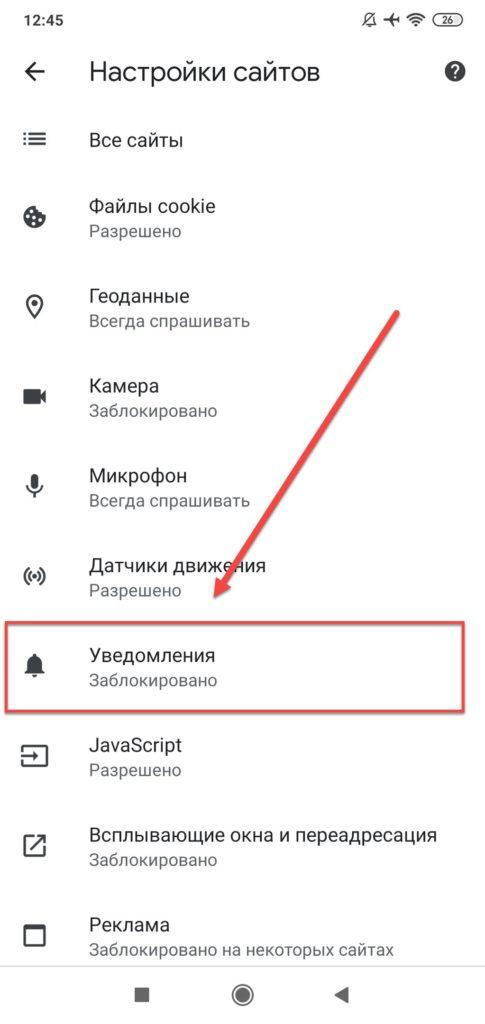 Google Chrome Уведомления