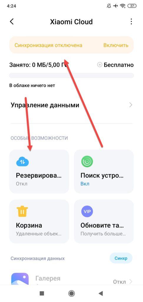 Xiaomi синхронизация аккаунта